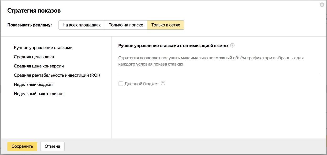 Стратегии управления ставками Яндекс.Директ — ручное управление с оптимизацией в сетях