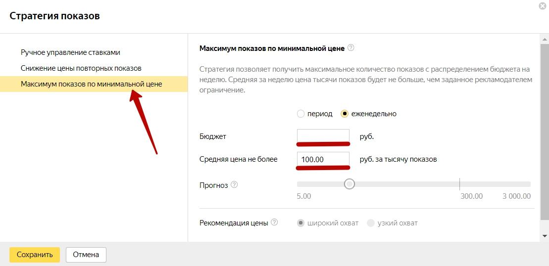 Стратегии управления ставками Яндекс.Директ – максимум показов по минимальной цене