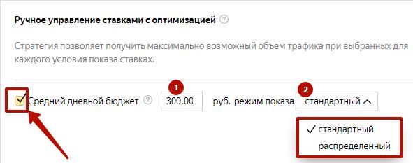 Стратегии управления ставками Яндекс.Директ – настройки ручной стратегии