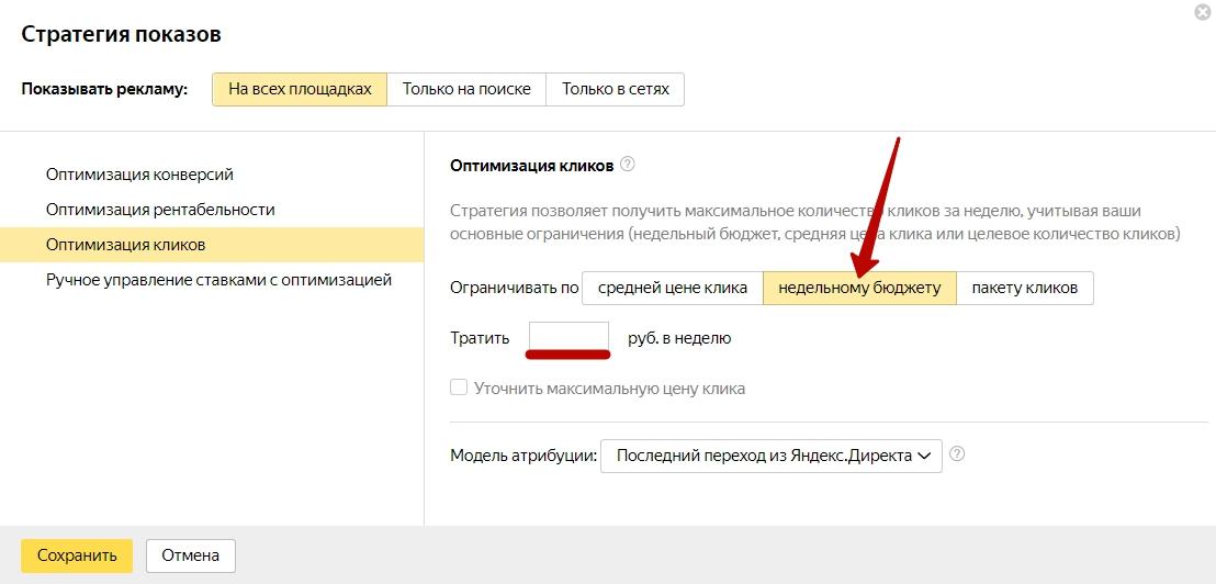 Стратегии управления ставками Яндекс.Директ – оптимизация кликов по недельному бюджету