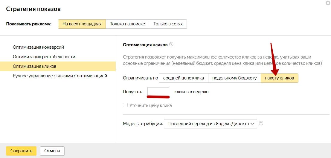 Стратегии управления ставками Яндекс.Директ – оптимизация кликов по пакету кликов