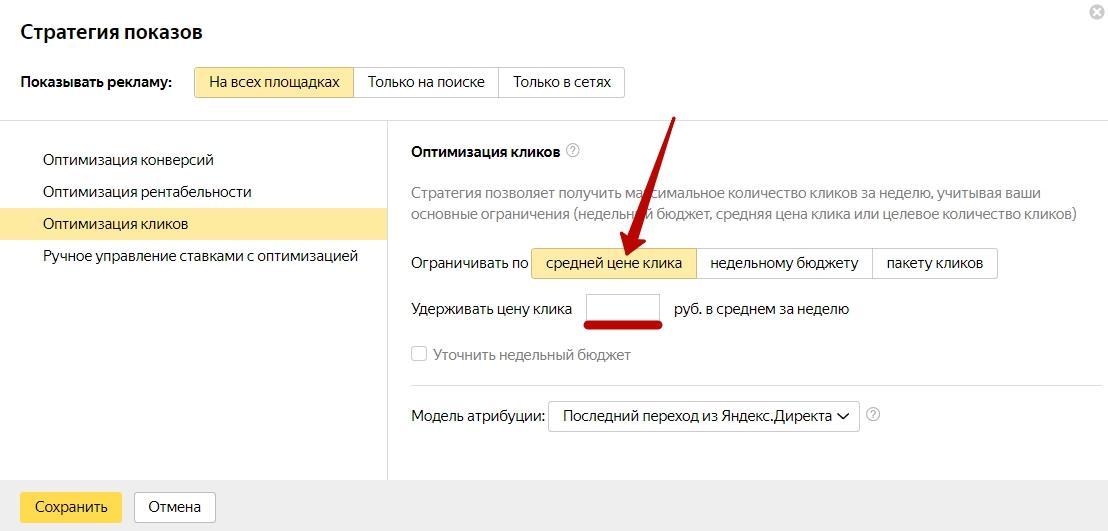Стратегии управления ставками Яндекс.Директ – оптимизация кликов по средней цене