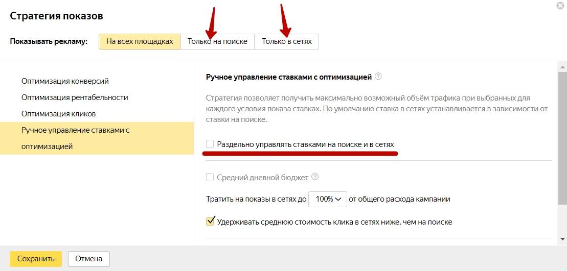 Стратегии управления ставками Яндекс.Директ – ручное управление, параметры