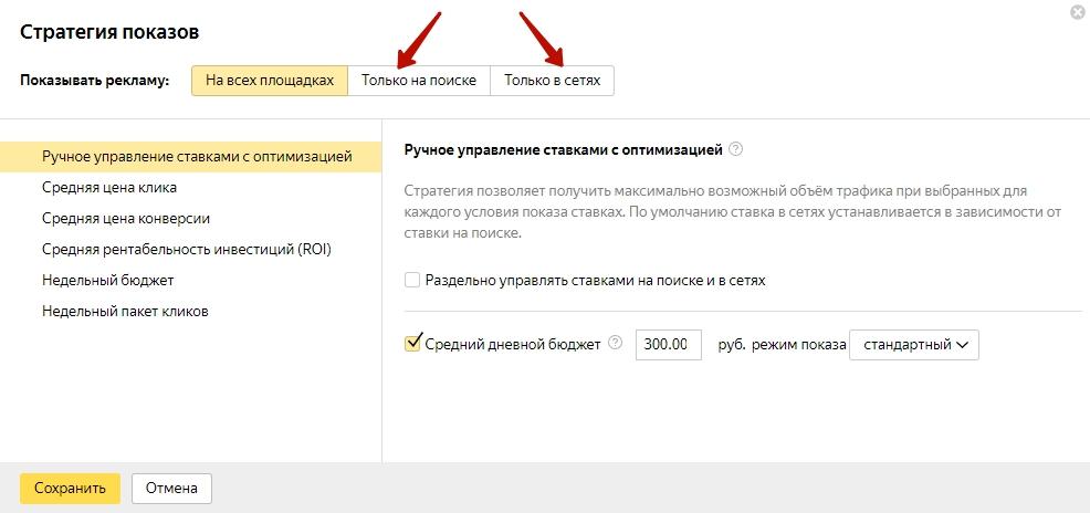 Стратегии управления ставками Яндекс.Директ – выбор типа рекламы.png