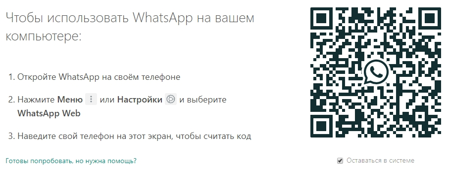 Реклама в мессенджерах – ПК версия Whatsapp