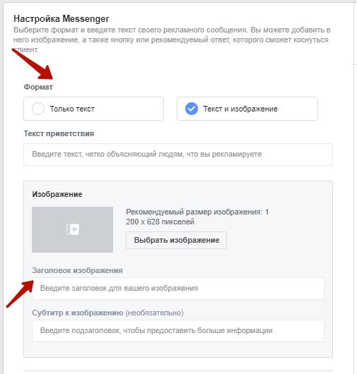 Реклама в мессенджере Facebook – настройка объявлений для цели Сообщения
