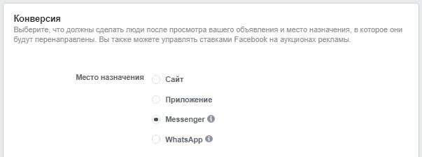 Реклама в мессенджере Facebook – настройка плейсмента для цели Конверсии
