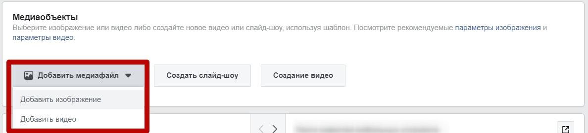 Реклама в мессенджере Facebook – загрузка медиаобъектов