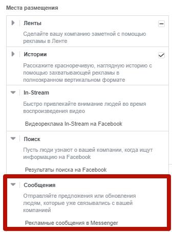 Мессенджер Facebook – места размещения