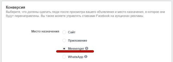 Мессенджер Facebook – место назначения