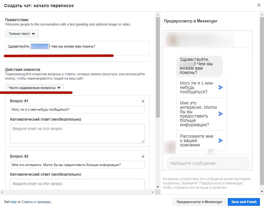Мессенджер Facebook – настройка чат-бота