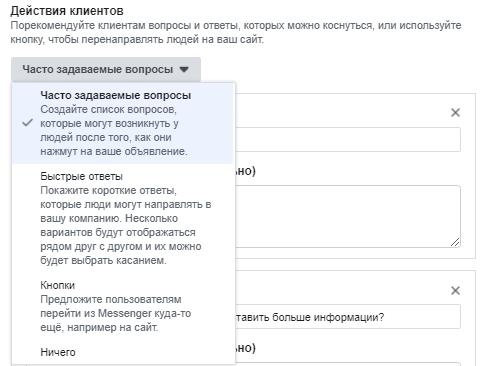 Мессенджер Facebook – типы действий клиентов