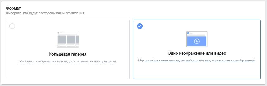 Мессенджер Facebook – выбор формата