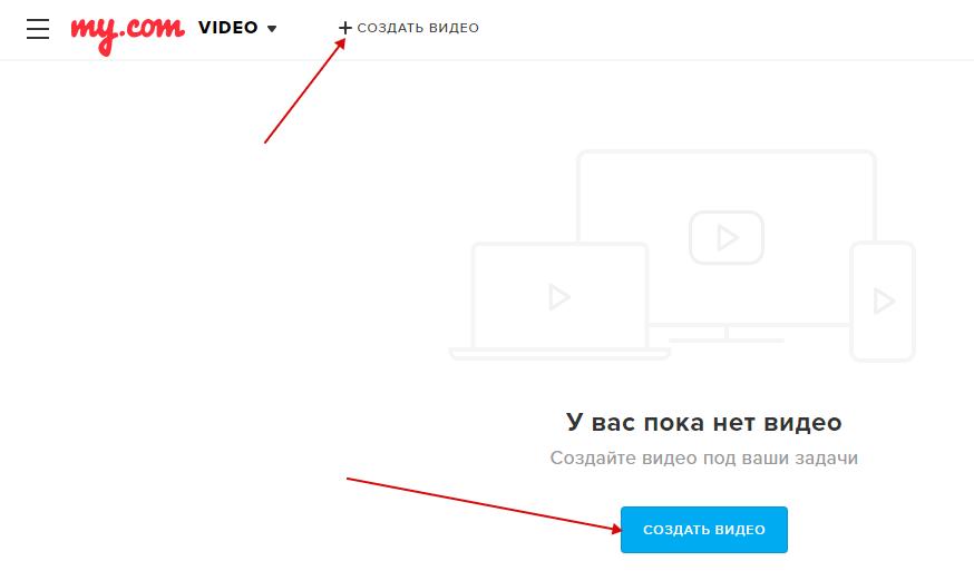 Реклама в My Target — кнопка создания видео