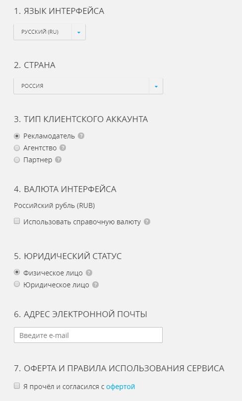 Реклама в myTarget – анкета регистрации