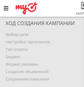 Реклама в MyTarget – ход создания кампании
