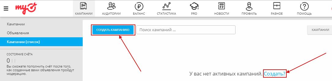 Реклама в MyTarget – кнопка создания кампании