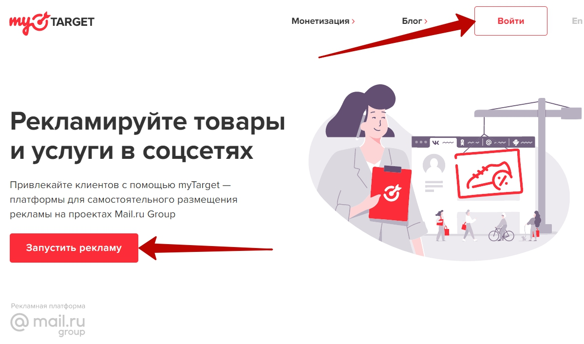 Реклама в myTarget – кнопка входа