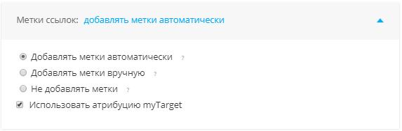 Реклама в MyTarget – метки ссылок