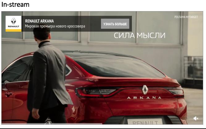 Реклама в MyTarget – мультиформатное размещение видео, пример