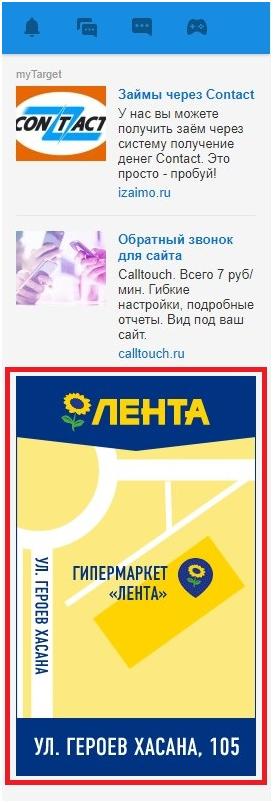 Реклама в MyTarget – пример баннера