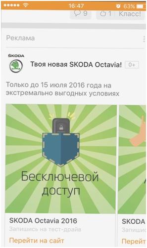 Реклама в MyTarget – пример карусели ОК