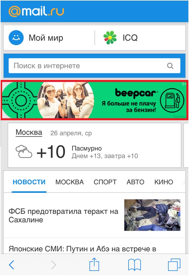 Реклама в MyTarget – пример мобильной рекламы на Mail.ru