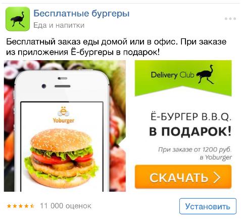 Реклама в MyTarget – пример мобильной рекламы в ММ