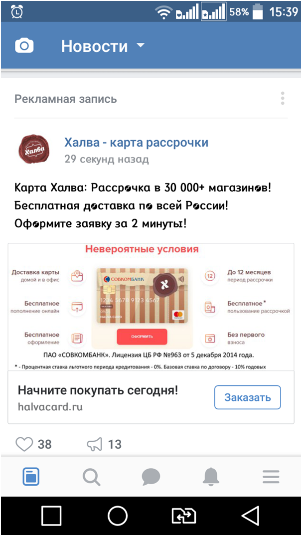 Реклама в MyTarget – пример мобильной рекламы ВК