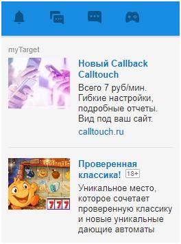 Реклама в MyTarget – пример тизера