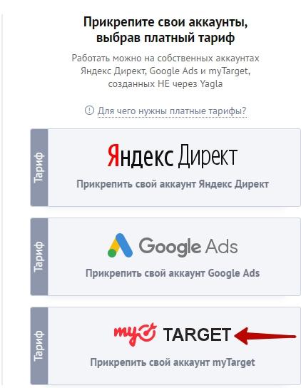 Реклама в MyTarget — синхронизация с YAGLA