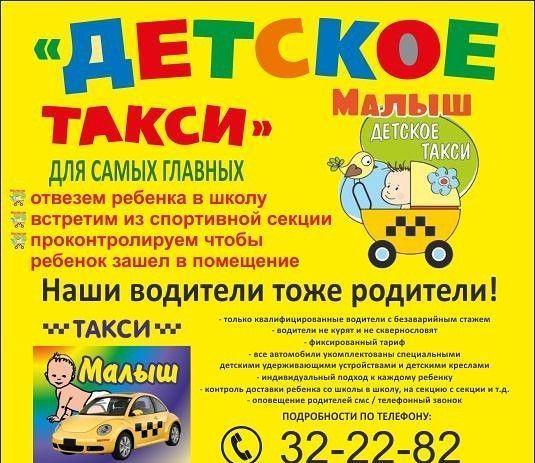 Уникальное торговое предложение – пример УТП для детского такси