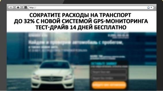 Уникальное торговое предложение – пример УТП для систем GPS-мониторинга
