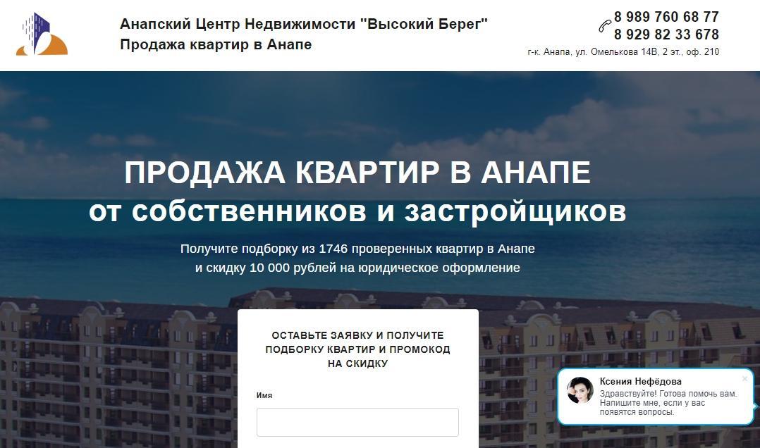 Контекстная реклама в сфере недвижимости — первый экран сайта