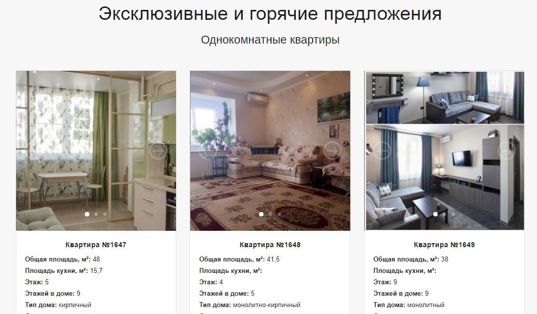 Контекстная реклама в сфере недвижимости — экран в середине сайта