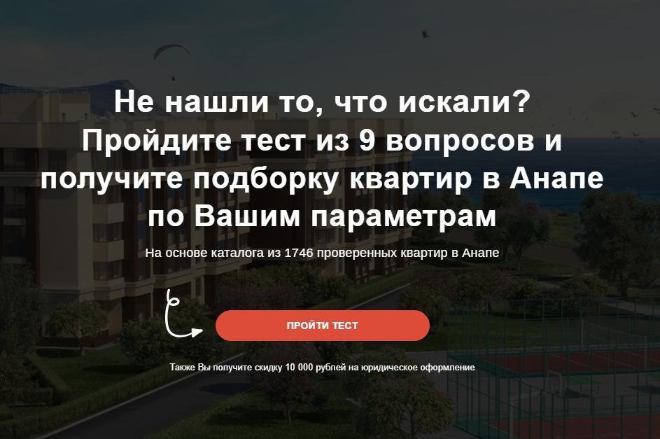 Контекстная реклама в сфере недвижимости — последний экран сайта