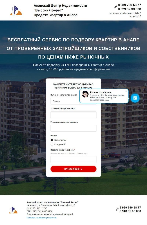 Контекстная реклама в сфере недвижимости — новый сайт-сервис по подбору квартир