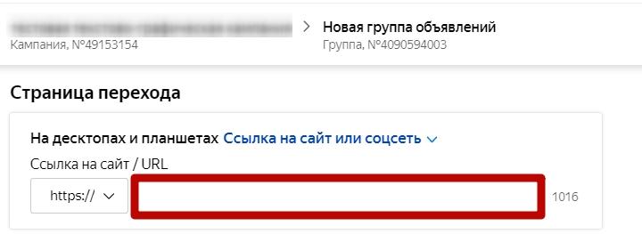 Параметры Яндекс.Директ – ссылка на сайт