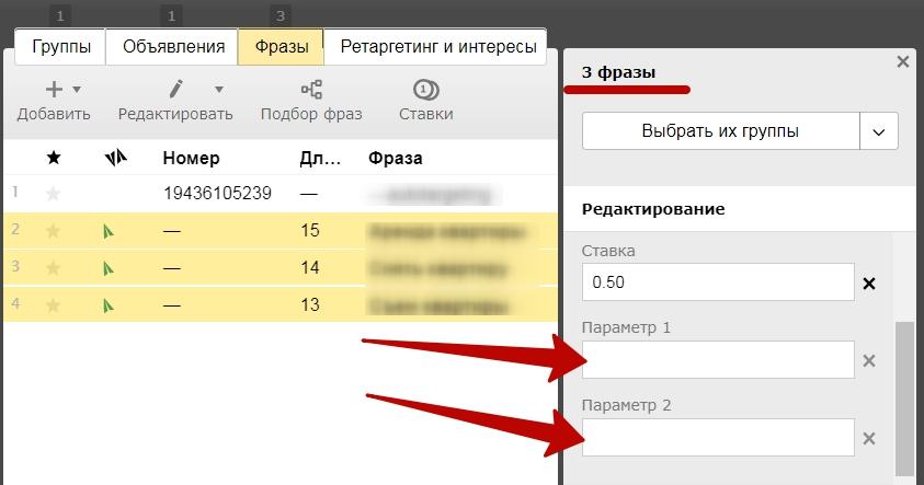 Параметры Яндекс.Директ – задание параметров в Коммандере
