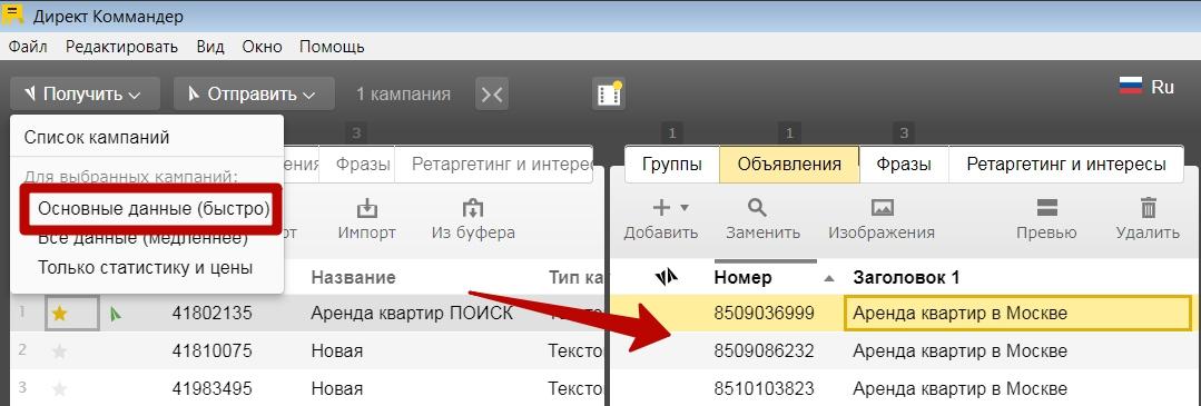 Параметры Яндекс.Директ – загрузка данных в Коммандере