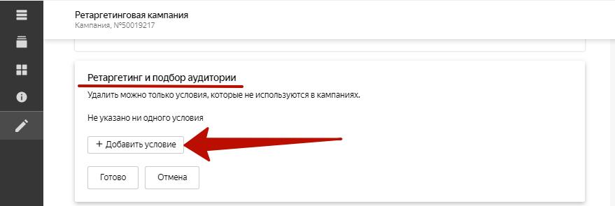 Сегменты Яндекс.Метрики – добавление условия ретаргетинга