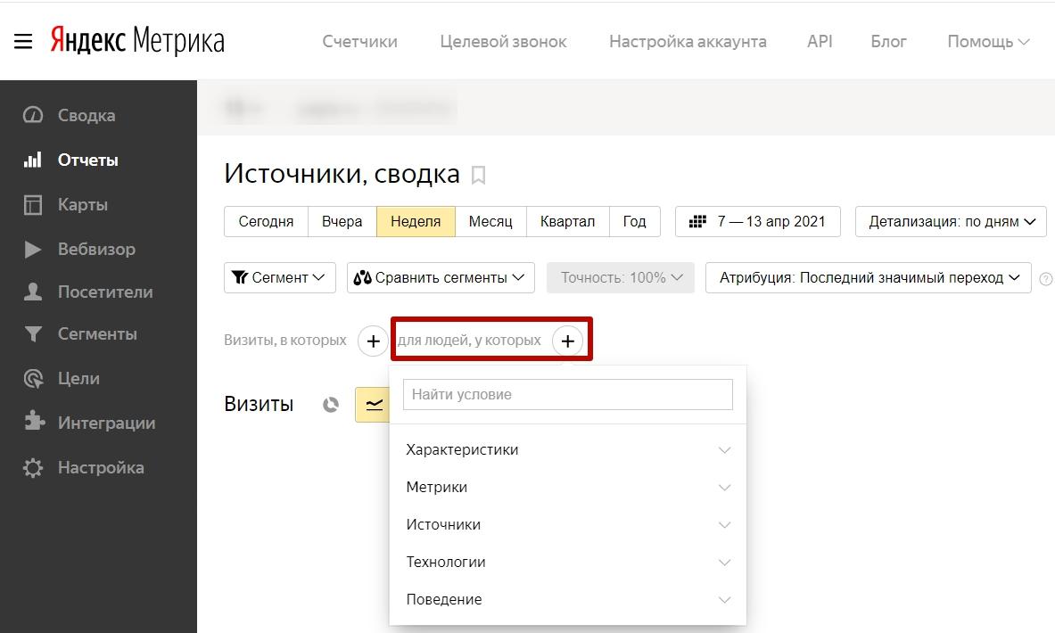 Сегменты Яндекс.Метрики – кнопка выбора параметров посетителей.png