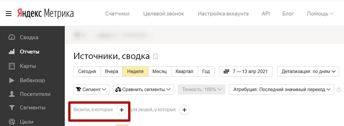 Сегменты Яндекс.Метрики – кнопка выбора параметров сегментов.png