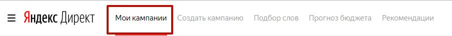 Аудит рекламной кампании Яндекс.Директ – список кампаний