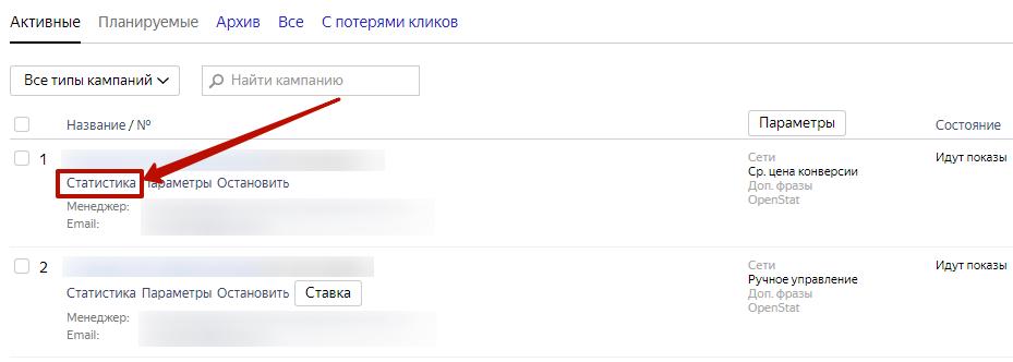 Аудит рекламной кампании Яндекс.Директ – переход к статистике по кампании