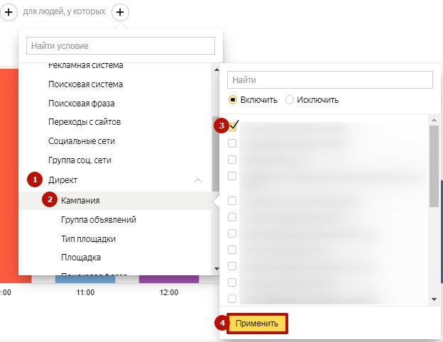 Аудит рекламной кампании Яндекс.Директ – выбор кампании по названию