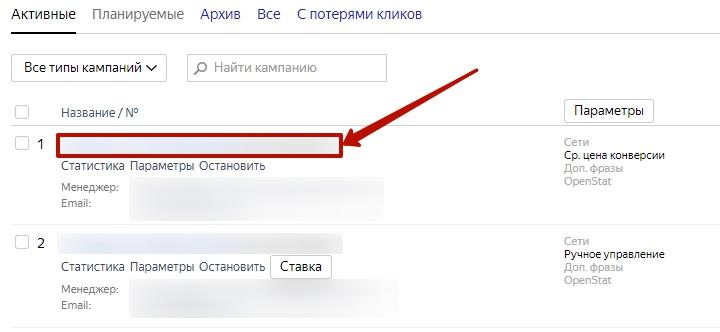 Аудит рекламной кампании Яндекс.Директ – переход в рекламную кампанию