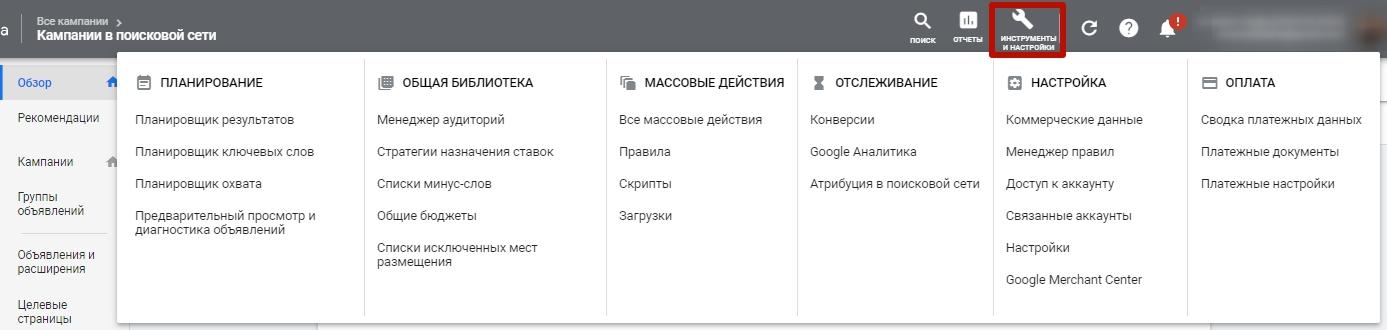 Новый интерфейс Google Ads – дополнительное меню