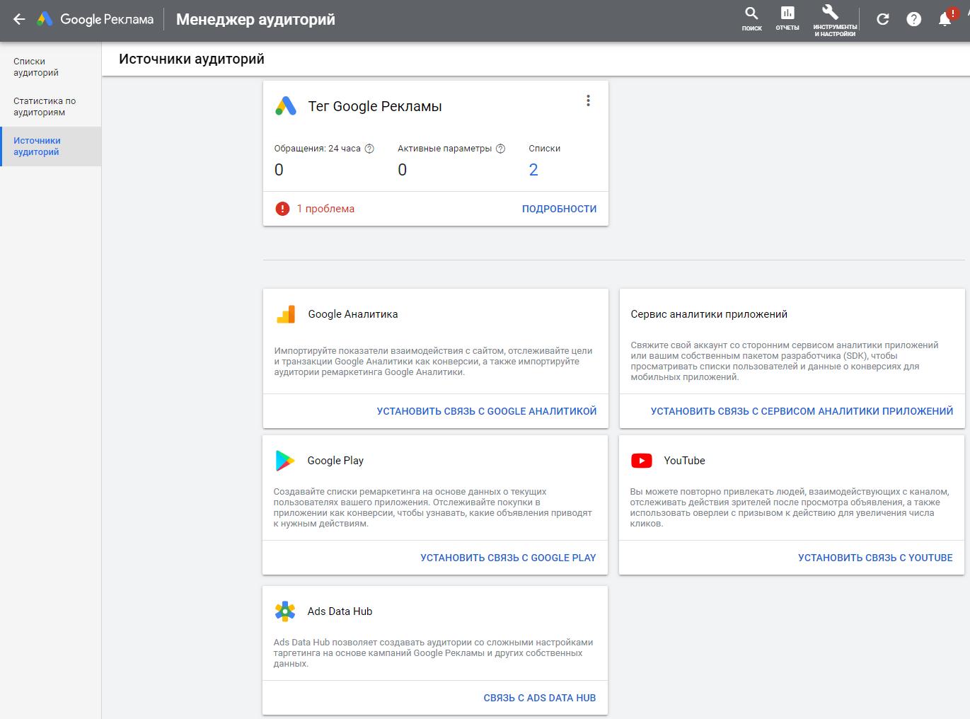 Новый интерфейс Google Ads – источники аудиторий