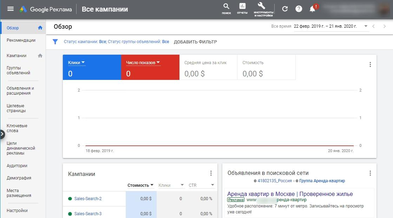 Новый интерфейс Google Ads – новый интерфейс